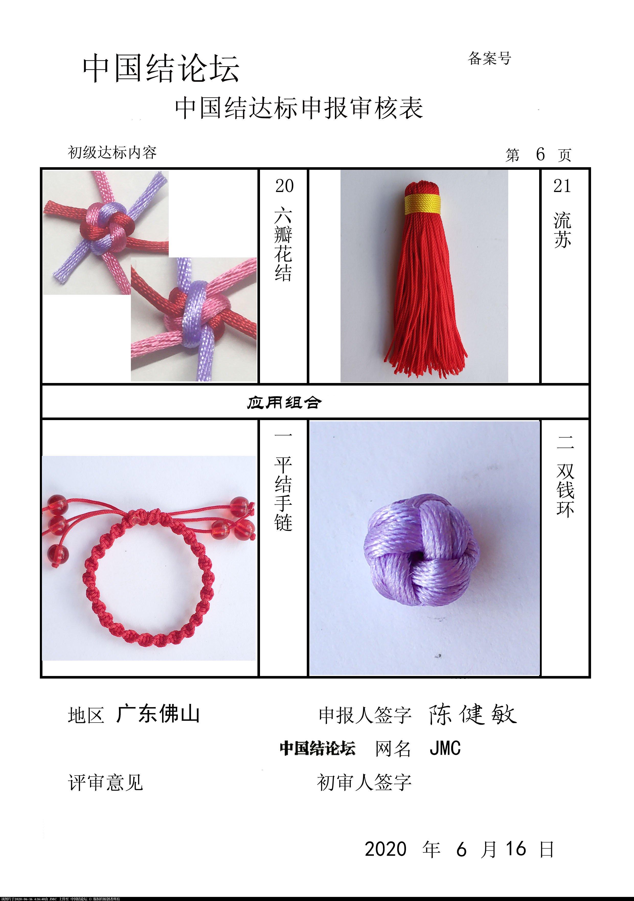 中国结论坛 JMC-初级达标申请稿件  中国绳结艺术分级达标审核 041120v7xo1ahp1aeezoa7