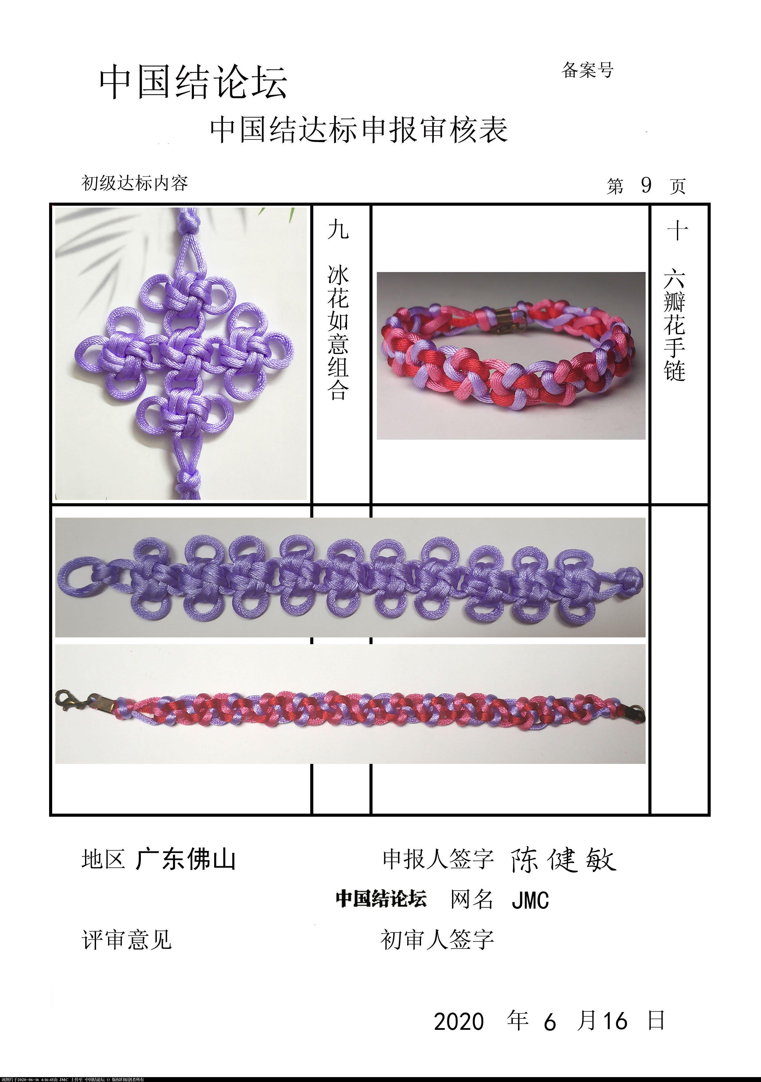 中国结论坛 JMC-初级达标申请稿件  中国绳结艺术分级达标审核 041122ck0xje35332ieog2