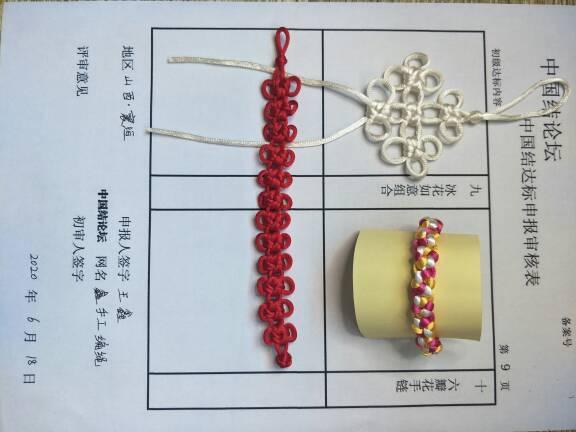 中国结论坛 鑫手工编绳---初级达标审核稿件  中国绳结艺术分级达标审核 085630q077qrb23jpw268n