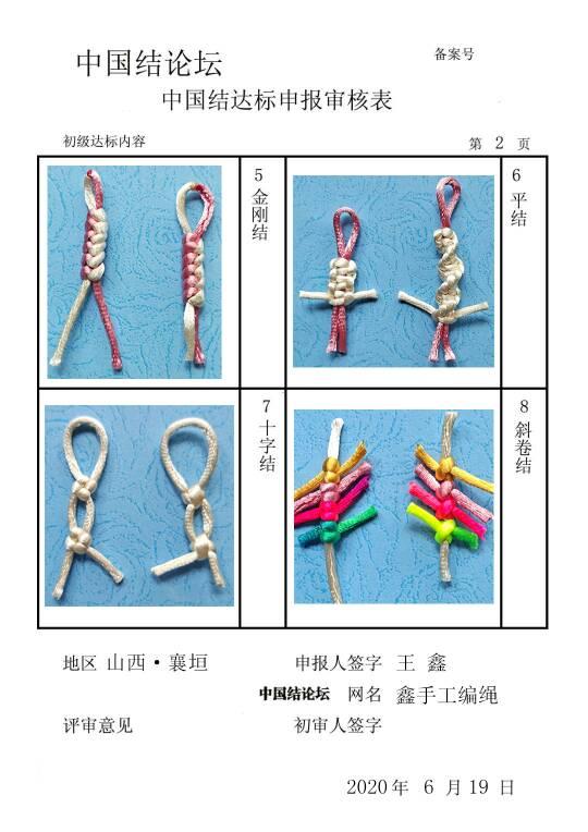 中国结论坛   中国绳结艺术分级达标审核 181647faan07nfzzmnaaz6