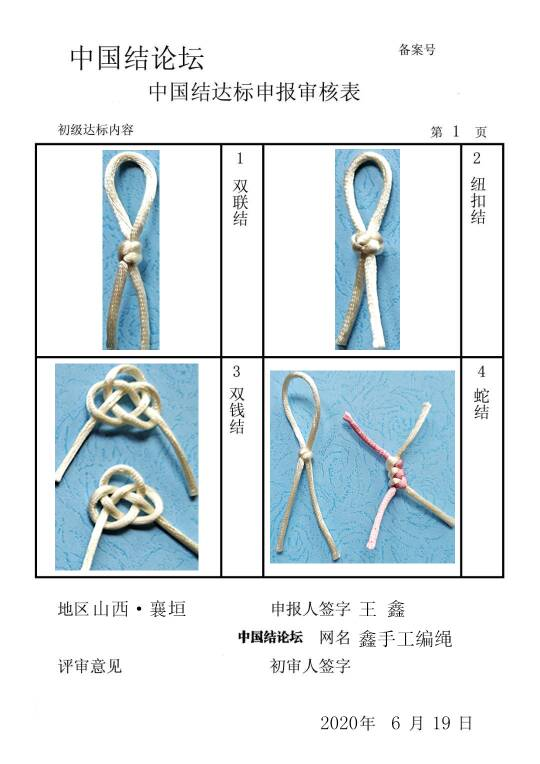 中国结论坛   中国绳结艺术分级达标审核 181647msssozj6607s79xx