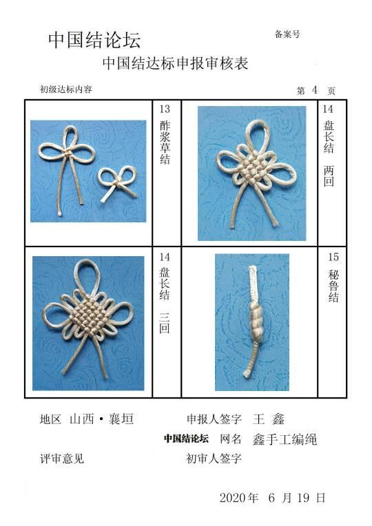 中国结论坛   中国绳结艺术分级达标审核 181648c6u77b6hi8l00g90
