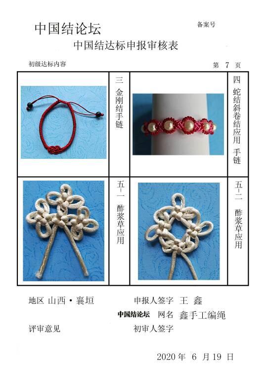 中国结论坛   中国绳结艺术分级达标审核 181713p49k11mlblks96tm