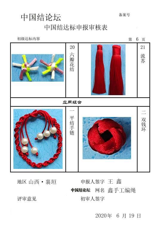 中国结论坛   中国绳结艺术分级达标审核 181713zhvaktkfabvskftk