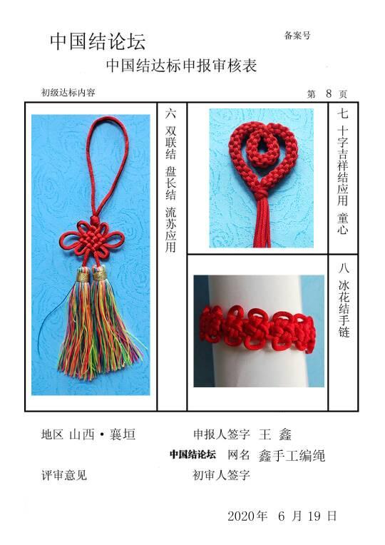 中国结论坛   中国绳结艺术分级达标审核 181714k2jo2jn4wu7wzb4u