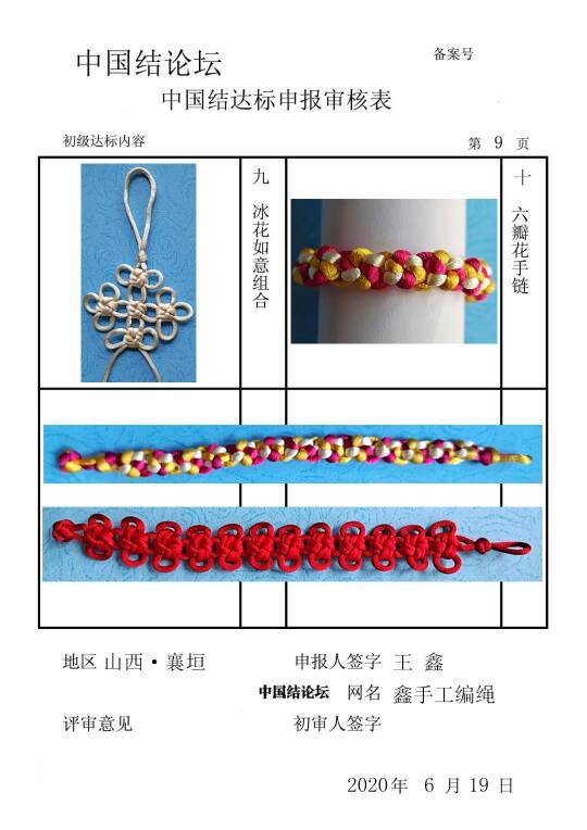 中国结论坛   中国绳结艺术分级达标审核 181715z00awat810pxp1au