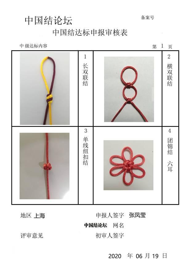 中国结论坛   中国绳结艺术分级达标审核 201919w9wpdd1ng17xxpzd