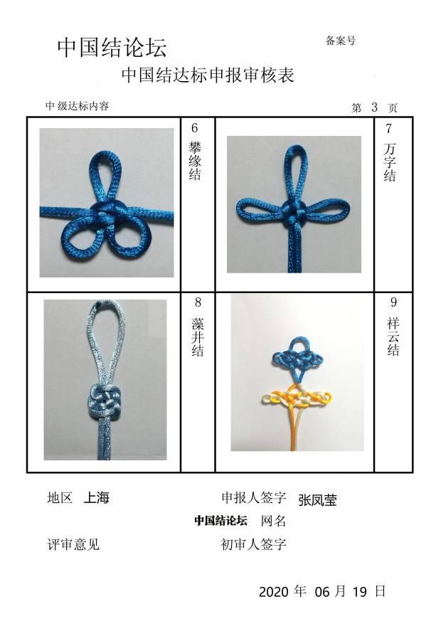 中国结论坛   中国绳结艺术分级达标审核 201920azclsrzw6cwavu2m