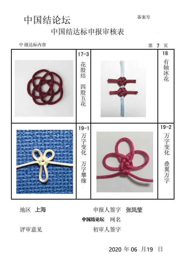 中国结论坛   中国绳结艺术分级达标审核 201920bcm2clznch0sdtd1