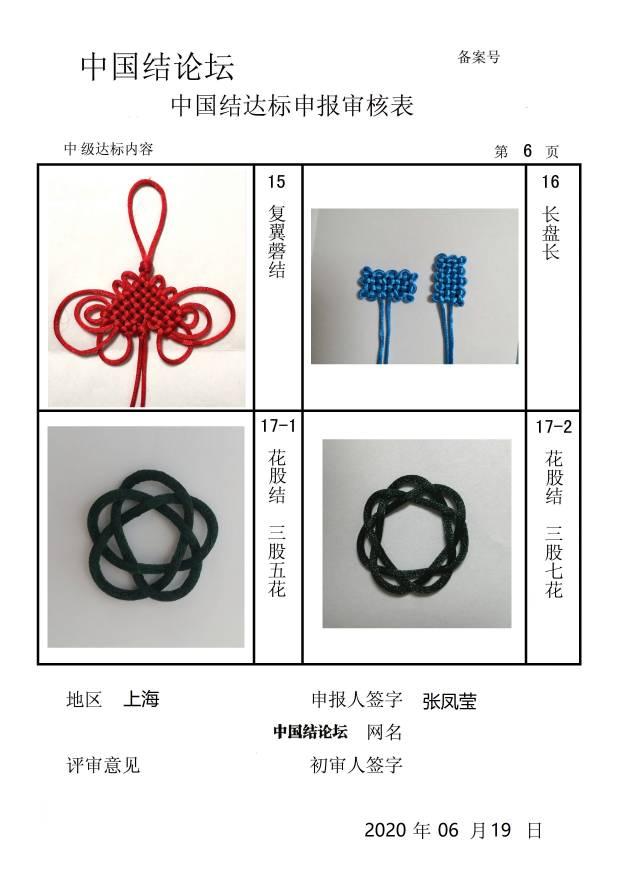 中国结论坛   中国绳结艺术分级达标审核 201920gg070m23421nhvos
