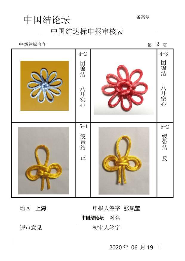 中国结论坛   中国绳结艺术分级达标审核 201920ob2fjiificq2oj00