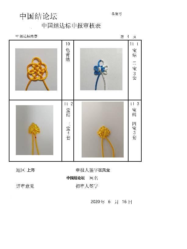 中国结论坛   中国绳结艺术分级达标审核 201921lwnc655mwwmu5v85