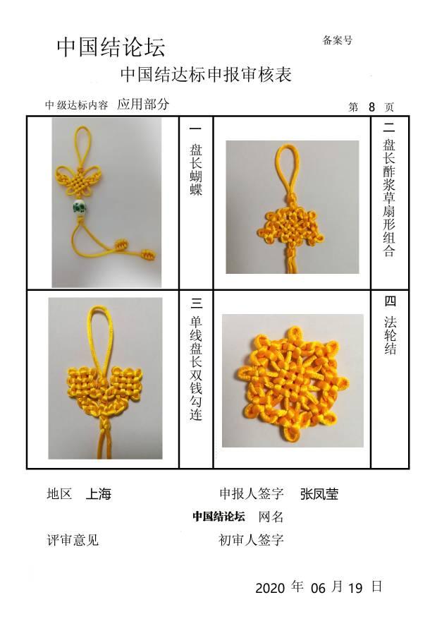 中国结论坛   中国绳结艺术分级达标审核 201921slkuol8zucmum51k