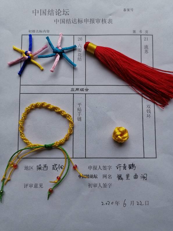 中国结论坛 舞里曲闹------初级达标审核稿件 稿件审核中是什么意思,稿件审核人先后顺序,新闻稿件审核流程 中国绳结艺术分级达标审核 105352k2msr8d6tbvqrrut