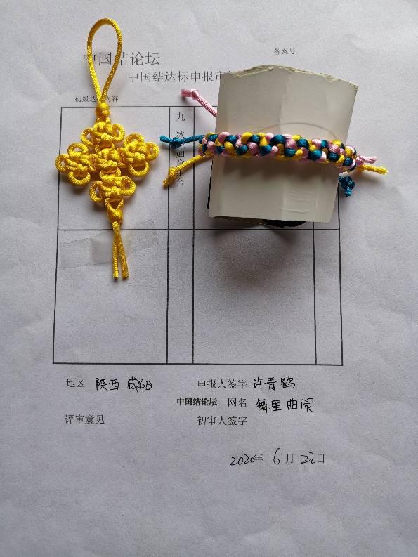 中国结论坛 舞里曲闹------初级达标审核稿件 稿件审核中是什么意思,稿件审核人先后顺序,新闻稿件审核流程 中国绳结艺术分级达标审核 105354sz1xgehhgh1xe1cc