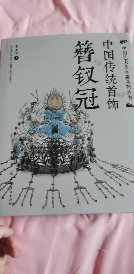 中国结论坛 下血本买了本书  作品展示 133435dca3mgcwtp37zgcp