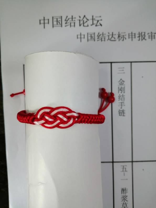 中国结论坛   中国绳结艺术分级达标审核 164500vn2dnhfnxrn0aann
