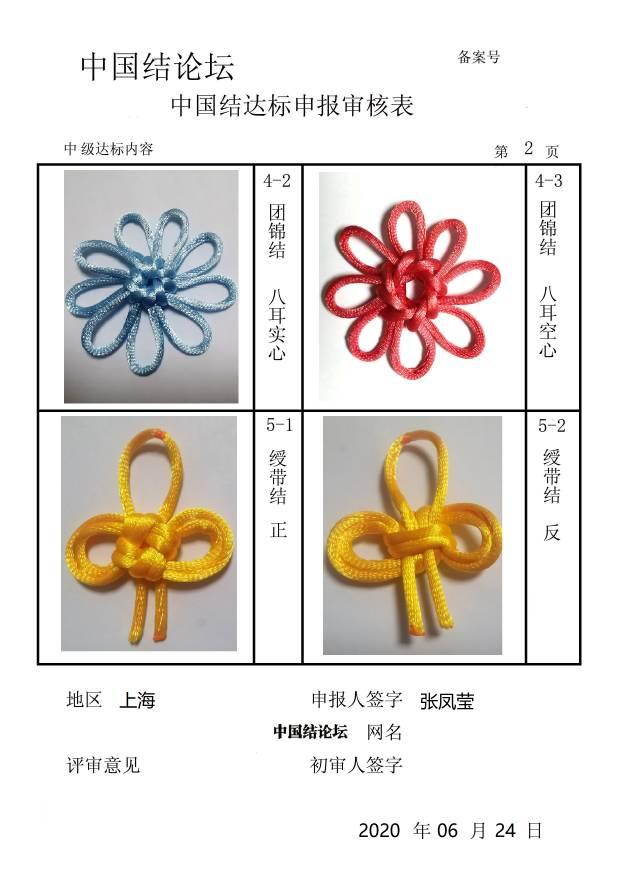 中国结论坛   中国绳结艺术分级达标审核 195925d33so0xbjyxaus3m