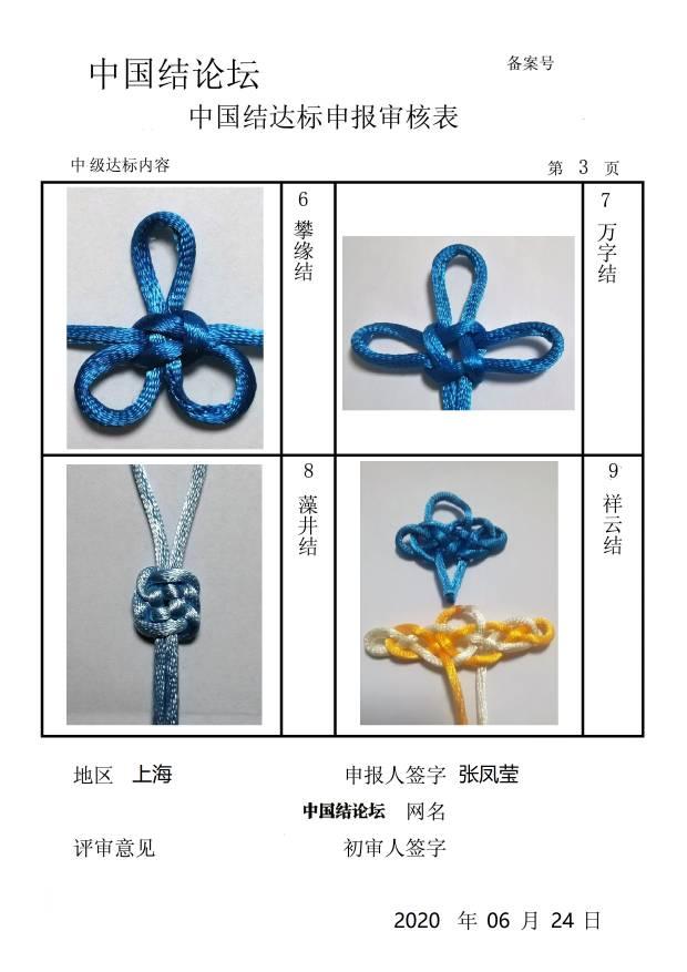 中国结论坛   中国绳结艺术分级达标审核 195925smpgozqfqgfck51l