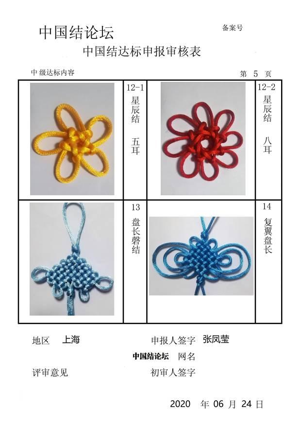 中国结论坛   中国绳结艺术分级达标审核 195926kwchw9elhgvbw5e9