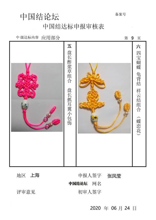 中国结论坛   中国绳结艺术分级达标审核 195926oh01qyyh0yq9910y