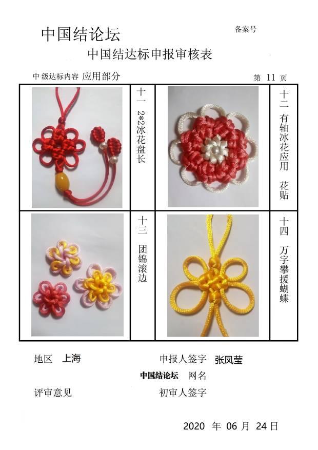 中国结论坛   中国绳结艺术分级达标审核 195927g8k6sn9pur6up68u