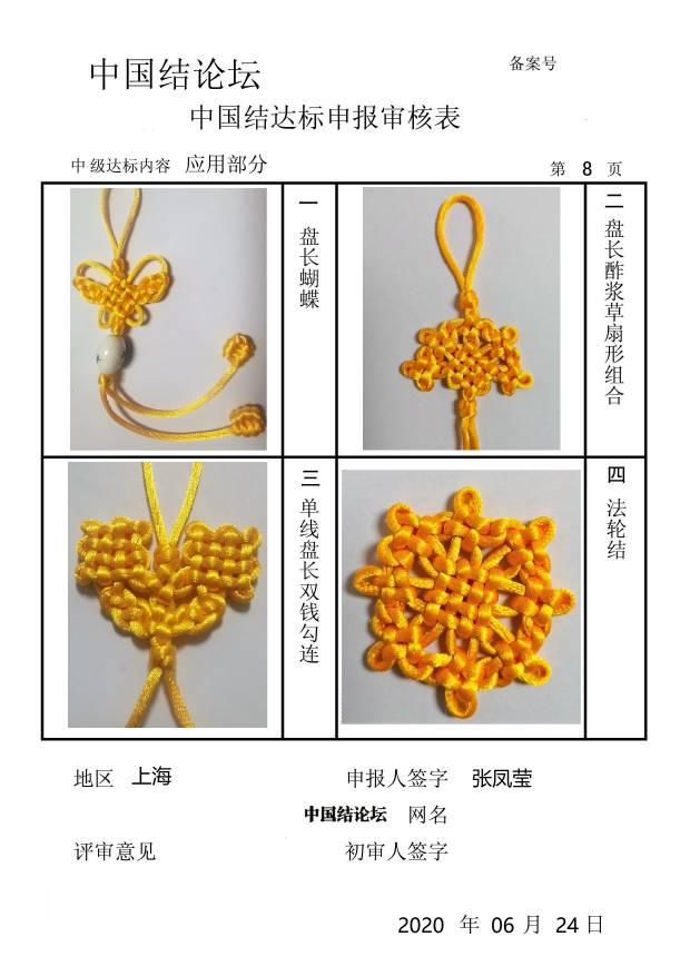 中国结论坛   中国绳结艺术分级达标审核 200123l6aqkc6flflsff1a