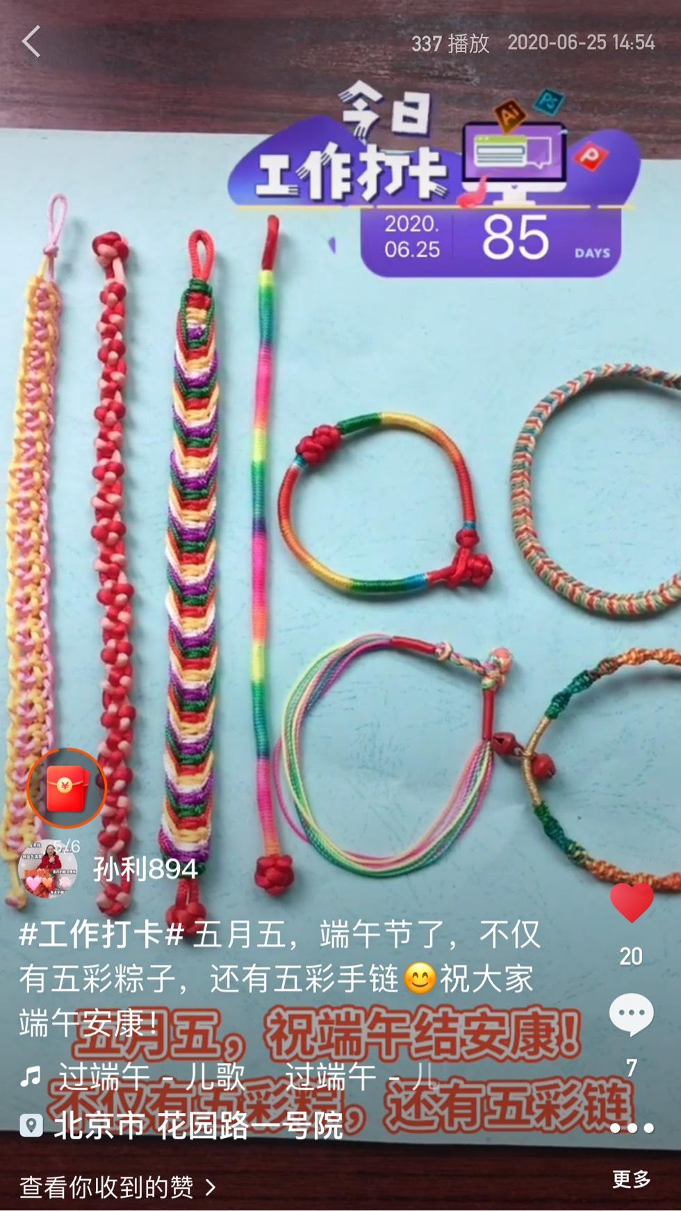 中国结论坛 再祝端午安康!端午手链,还有很多… 手链,还有很多,很多,还有,端午 作品展示 072034gbbzvnjobz436p3p
