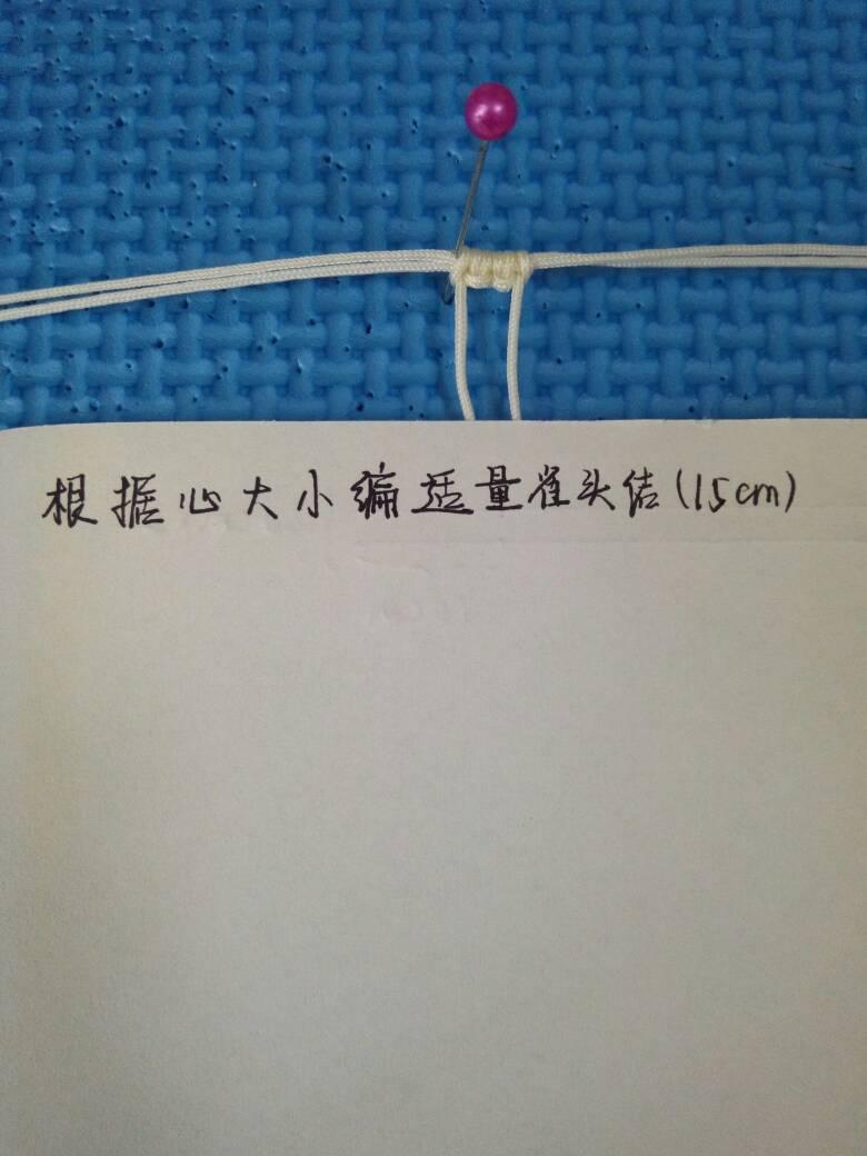 中国结论坛 爱心小装饰  图文教程区 153152z84824azgxoxo9ef