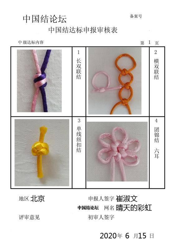 中国结论坛 晴天的彩虹的中级达标申请。  中国绳结艺术分级达标审核 164642rfq71qf3opqeby2a