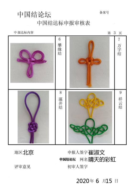 中国结论坛 晴天的彩虹的中级达标申请。  中国绳结艺术分级达标审核 164644gb62j2bqm4zzajea