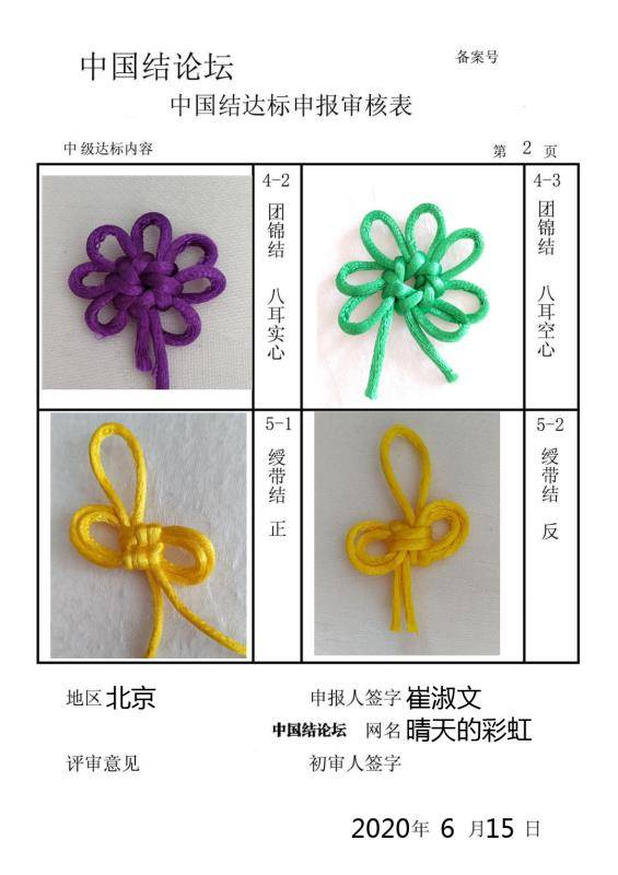 中国结论坛 晴天的彩虹的中级达标申请。  中国绳结艺术分级达标审核 164644p2e85c5p8u22tq89
