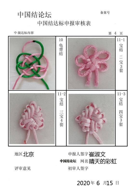 中国结论坛 晴天的彩虹的中级达标申请。  中国绳结艺术分级达标审核 164645jolfv4w4jy4o1ev4