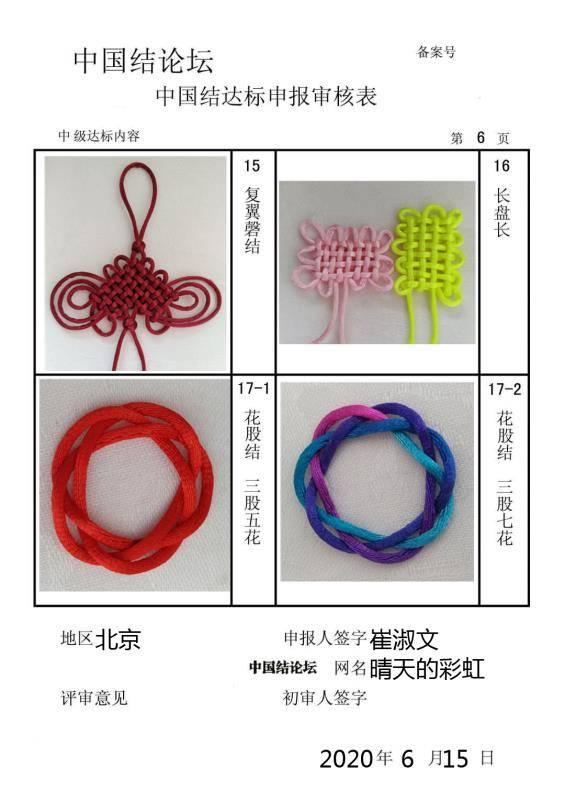 中国结论坛 晴天的彩虹的中级达标申请。  中国绳结艺术分级达标审核 164646d9q3x9k4ru44yggq