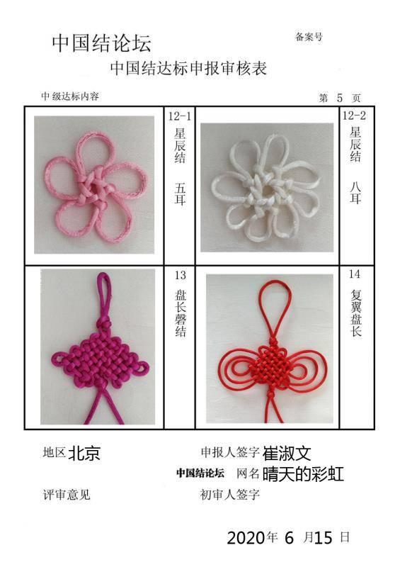 中国结论坛 晴天的彩虹的中级达标申请。  中国绳结艺术分级达标审核 164646dr6rdamyatuxmbut