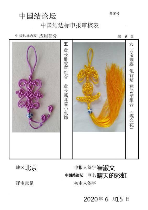 中国结论坛 晴天的彩虹的中级达标申请。  中国绳结艺术分级达标审核 164647d59zvlvudh9yu7qy