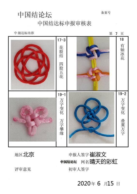 中国结论坛 晴天的彩虹的中级达标申请。  中国绳结艺术分级达标审核 164647dmamhz8kahjolklk