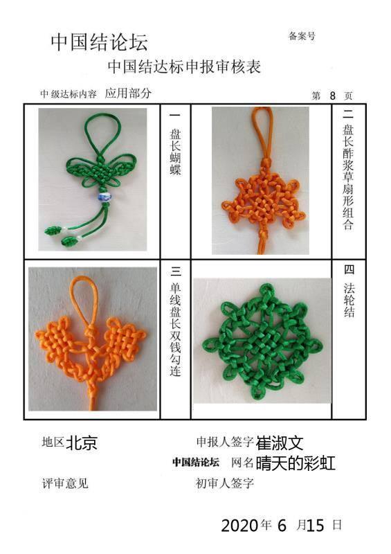 中国结论坛 晴天的彩虹的中级达标申请。  中国绳结艺术分级达标审核 164647qzsfnxv7vuz7evnc
