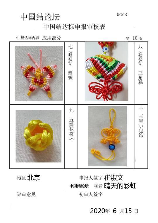 中国结论坛 晴天的彩虹的中级达标申请。  中国绳结艺术分级达标审核 164648m7f0zobm8oy80yo4
