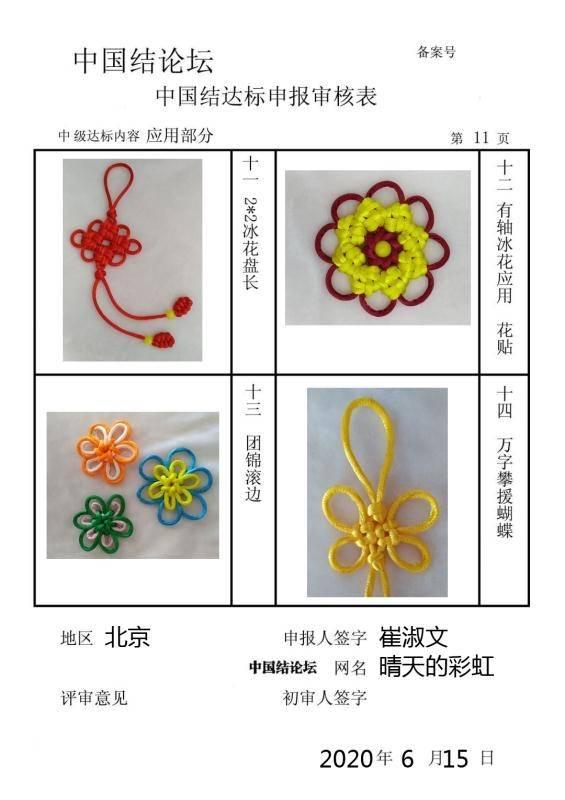 中国结论坛   中国绳结艺术分级达标审核 165052xr74o0gaab7a040o