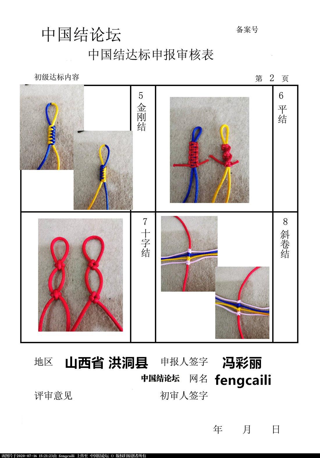 中国结论坛 fengcaili--初级达标审核稿件 安全小稿件,新闻稿件,粉彩女孩,齐鲁风采,宣传稿件 中国绳结艺术分级达标审核 151944jghffq3vntqf10ak