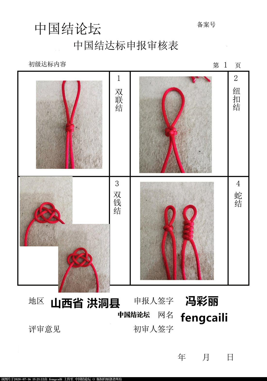 中国结论坛 fengcaili--初级达标审核稿件 安全小稿件,新闻稿件,粉彩女孩,齐鲁风采,宣传稿件 中国绳结艺术分级达标审核 151944soq11x2511f9fbfj