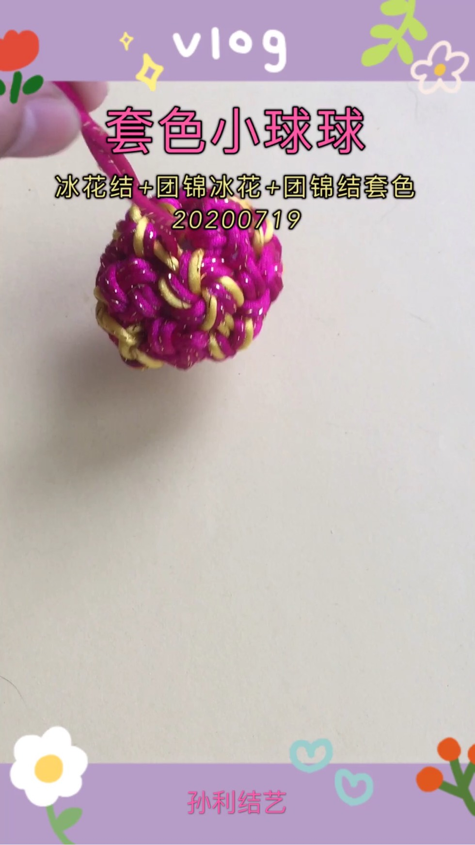 中国结论坛 立体组合小球球-仿编加上了套色 红色的小球球是什么花,大球吞小球的游戏,大球吃小球,小球球游戏,小球球视频 作品展示 071047wmwssd4hwb5h2sld