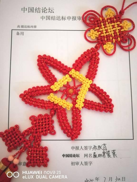 中国结论坛   中国绳结艺术分级达标审核 170416fyn9bv4n994mnhh9