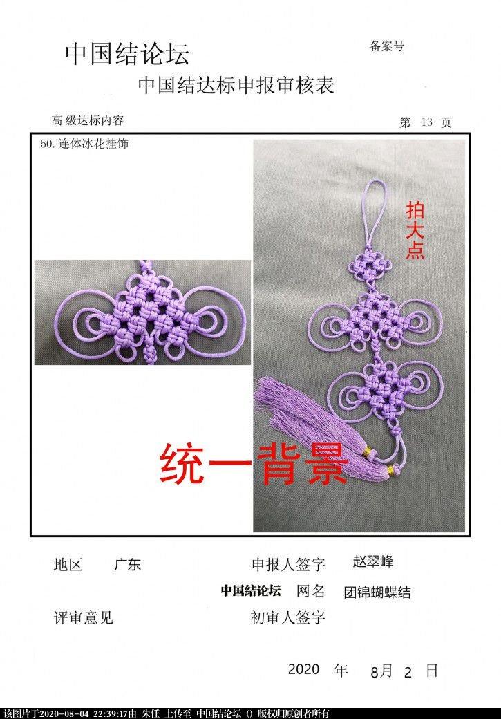 中国结论坛   中国绳结艺术分级达标审核 223644n38knwffa4sia11y