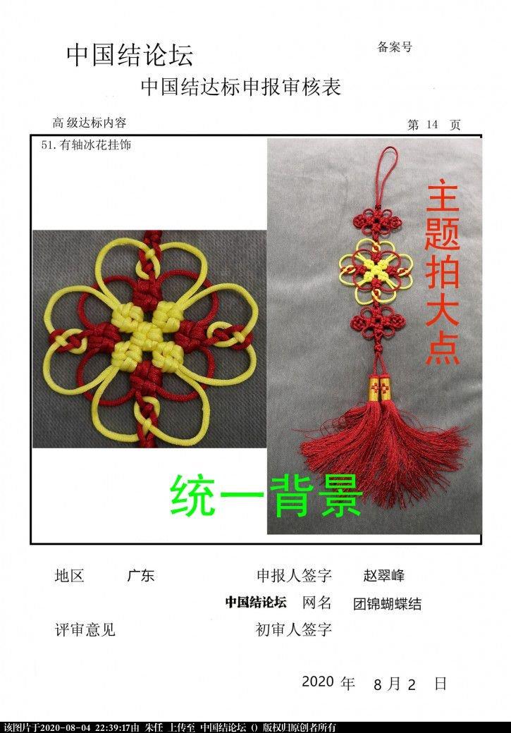 中国结论坛   中国绳结艺术分级达标审核 223654wm7nf7susa832maz