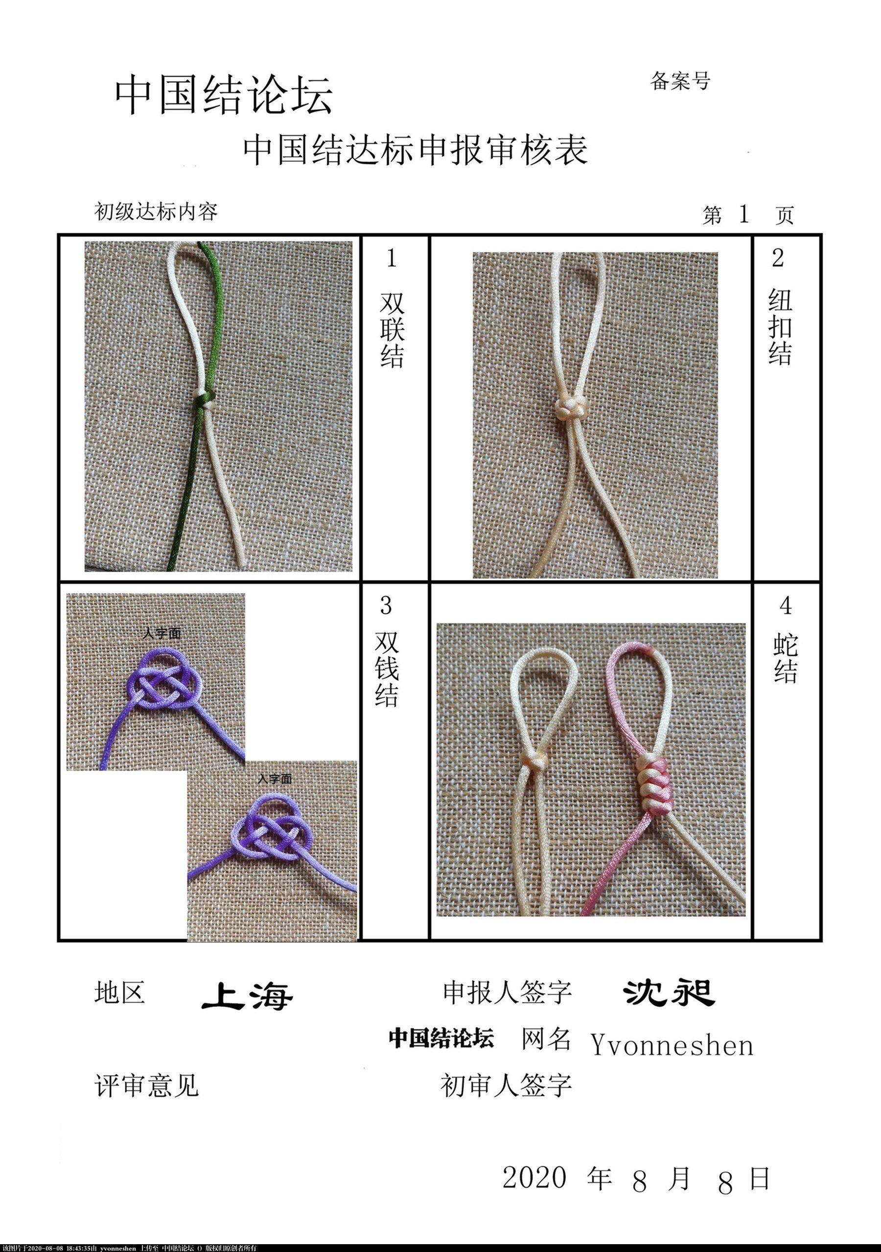 中国结论坛 沈昶初级达标审核申请  中国绳结艺术分级达标审核 182637jx8x79ypcbcps0y9