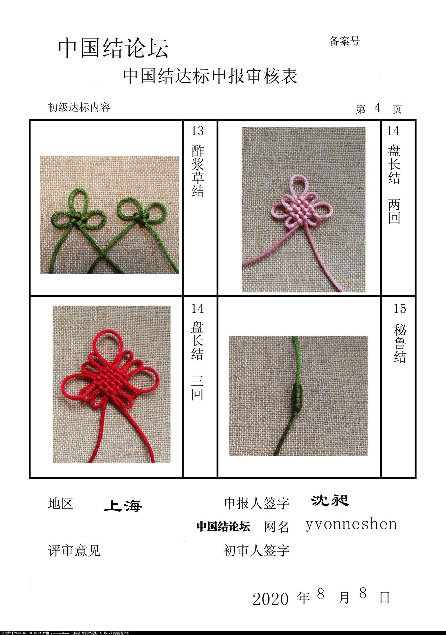 中国结论坛 沈昶初级达标审核申请  中国绳结艺术分级达标审核 183055zeimoau5ol42quzl