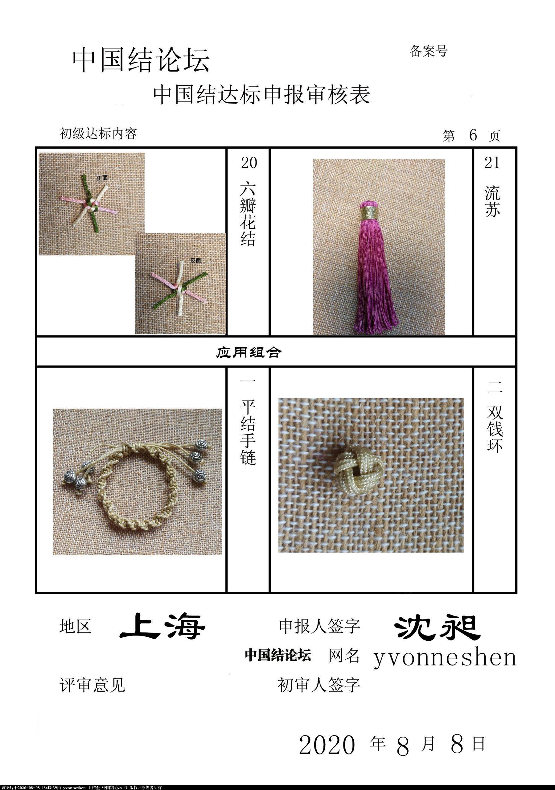 中国结论坛 沈昶初级达标审核申请  中国绳结艺术分级达标审核 183236fpwp1c1crzrg5pr9