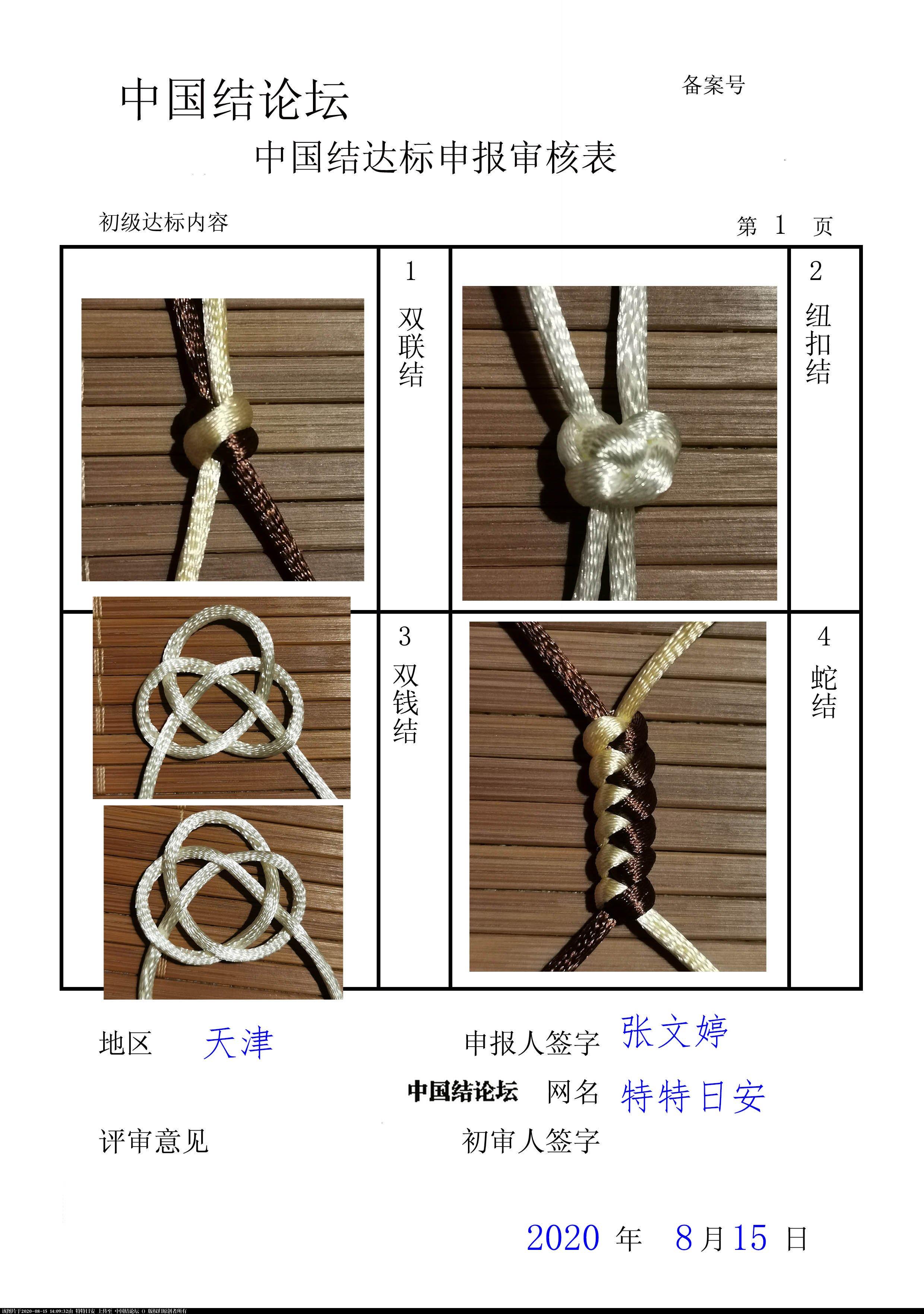 中国结论坛 特特日安 初级达标审核稿件  中国绳结艺术分级达标审核 140531nxjlrjt16rj1uxtb